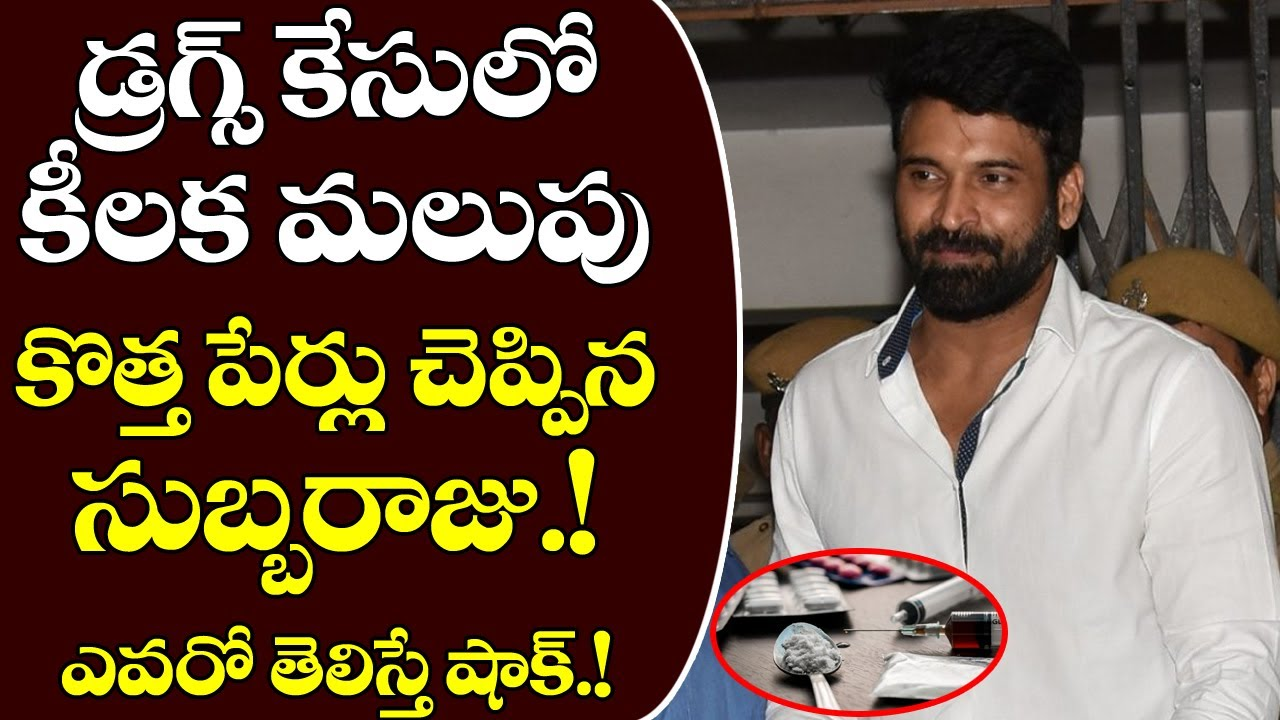 OMG! Actor Subbaraju Reveals NEW Celebrity Names Involved in This CASE! | Tollywood News | Vtube