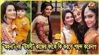 শুটিংয়ের ফাঁকে কি করেন অহনা | Milon Tithi Actress Ushasi Roy Unknown Fact | Star jalsa | Milon Tithi