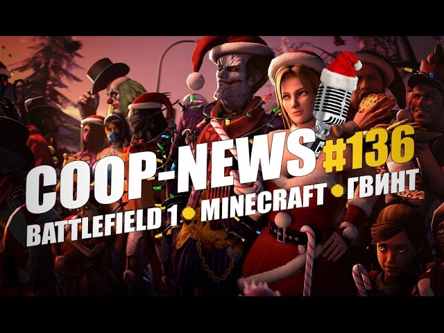 Coop-News #136 / Sniper Elite 4 и снова гитлер, Fallout в Minecraft официально, праздничные события в Battlefield 1