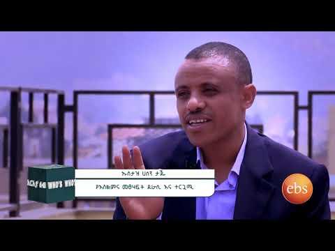 Who's Who :  Islam & Ethiopia, Story Of Bilal Ibn Rabah