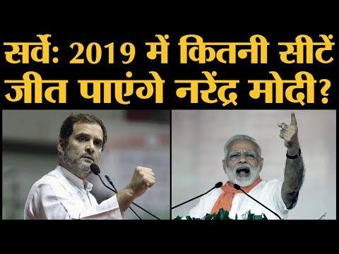 अगर आज चुनाव हुए, तो Narendra Modi और Rahul Gandhi में से कौन जीतेगा | 2019 General Election Survey