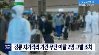 강릉 남성 2명 자가 격리 이탈, 고발 조치
