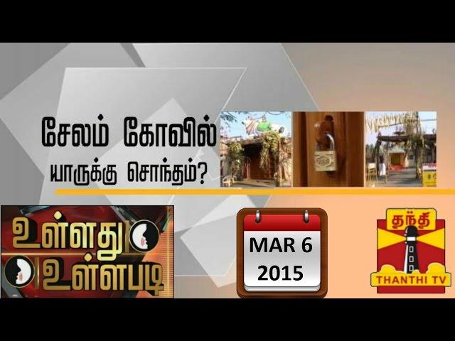 "Ullathu Ullapadi : ""Who Owns Lord Perumal Temple in Salem...?"" (06/03/2015) - Thanthi TV"