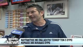 TZOKER ΝΑΥΠΑΚΤΟΣ