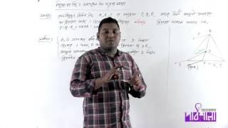 04. ত্রিভুজের চার বিন্দু ও সমান্তরাল বল সংক্রান্ত সমস্যা পর্ব ০২ | OnnoRokom Pathshala