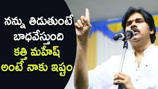 Pawan Kalyan about Kathi Mahesh Issue in Karimnagar Fans Meet | Pawan Vs Kathi Mahesh