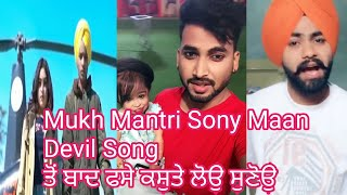 Sidhu moosewala vs mukh mantri/sony maan Devil song ਵੱਡੀ ਜੰਗ ਗਰਮ ਮੁੱਦਾ Dhamk the Bass wala