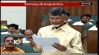 CM Chandrababu Address in AP Assembly | State Development Schemes