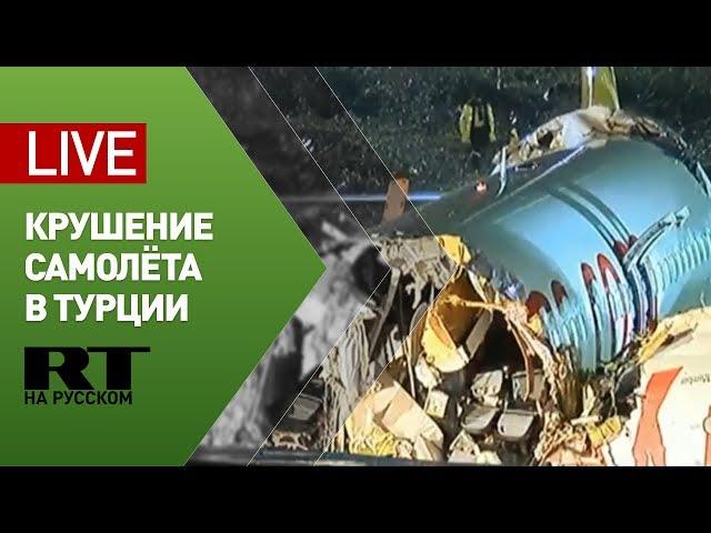 Трансляция с места крушения самолёта в Турции — LIVE