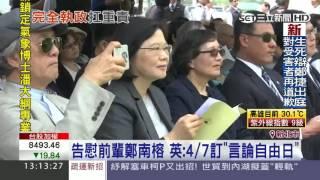 蔡英文:執政後訂4月7日為言論自由日