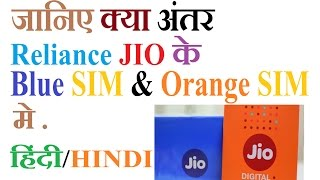Difference between Blue & Orange JIO SIM  हिंदी/HINDI