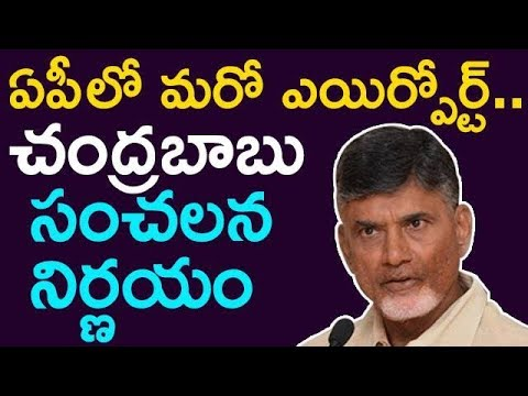 Chandrababu Naidu Sensational Decision To Develop Another Airport In AP | Taja30