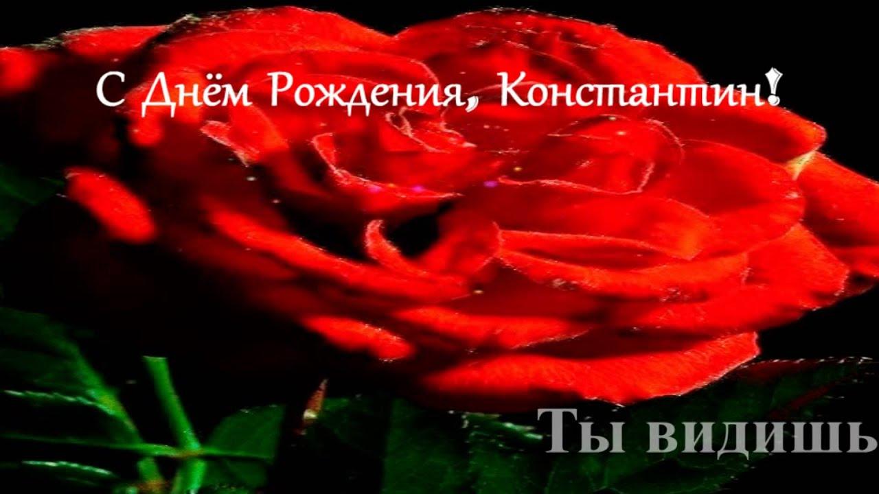 Поздравления с днем рождения константину прикольные