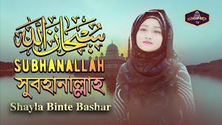 Sayla Binte Basher song subhan allah, By- Gap Media Corporation Ltd. 01617116114