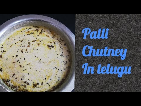 Tasty palli chutney for idli DOSA IN  ||TELUGU||