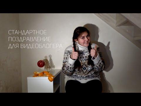 Поздравления для видеоблогера