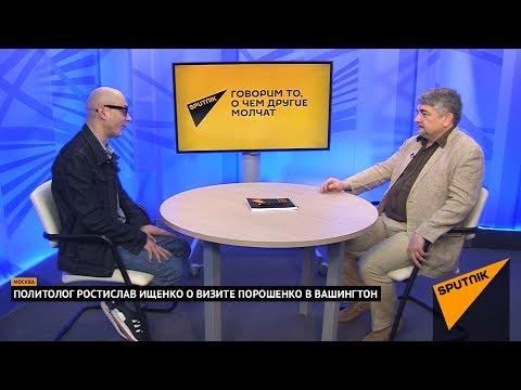 Политолог Ростислав Ищенко о визите Порошенко в Вашингтон. Выпуск от 21.06.2017