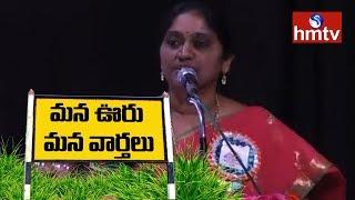 hmtv Impact | Medchal DEO Usha Rani Suspended | Mana Ooru Mana Varthalu  | hmtv