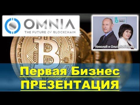 OMNIA - Первая презентация бизнес возможности компании Омния. Николай и Ольга Лобановы