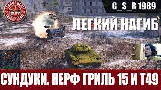 WoT Blitz - Открываю сундуки . Нерф Гриль 15 и Т49 - World of Tanks Blitz (WoTB)