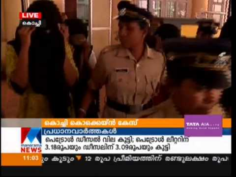 Cocaine-case- Kuttapathram Manorama News