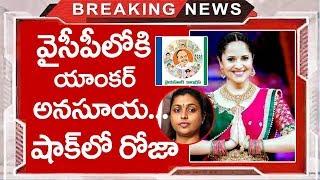 Jabardasth Anchor Anasuya Bharadwaj Into Politics? | Mla Roja | Jabardasth Show | Top Telugu Media