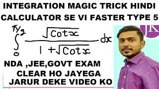 12.Definite Integration Problems Magic Shortcuts Trick|Best Integration Trick|NDA Exam|IIT JEE|Hindi