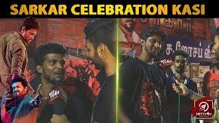 தளபதிக்காக எதையும் செய்யும் ரசிகர்கள் | Sarkar Movie Expectation At Kasi Theatre  | Thalapathy Fans