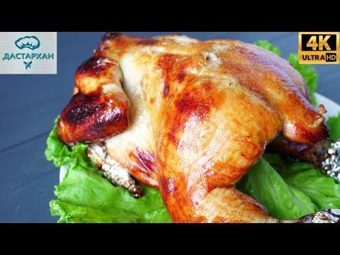 Как вкусно приготовить курицу в духовке ☆ ХРУСТЯЩАЯ И СОЧНАЯ ☆ Курица гриль в духовке