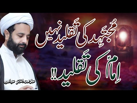 Imam Ki Bai'at Ya Taqleed !! | Allama Akhtar Abbas | 4K