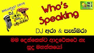 HIRU FM WHO'S SPEAKING
