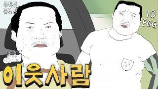 김성균 vs 마동석 [총몇명의 반전시네마_이웃사람]