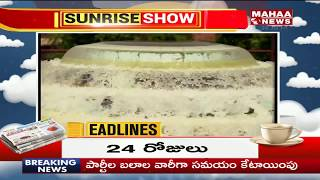 Today's Headlines: TDP No Confidence Motion and Trust Vote | 20th July 2018| Sunrise Show