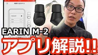 大人気 #完全ワイヤレス イヤホン EARIN M-2の専用アプリがいい感じ!
