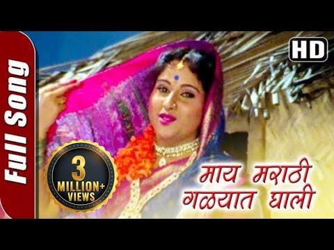 Maay Marathi Galyat Ghali (HD)  Maherchi Pahuni Songs   Superhit Marathi Song   Alaka Kubal