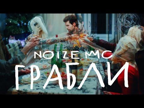 Noize mc альбомы скачать