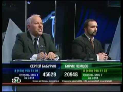 Грешневиков против Немцова. 2006 год