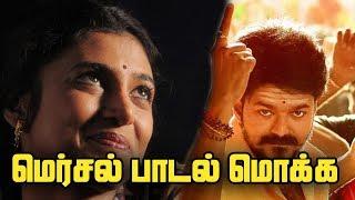 Vijay ARR's Mersal Song Is Not Good : Actress Kasthuri Open Talk   Vijay Fans Angry On Kasthuri