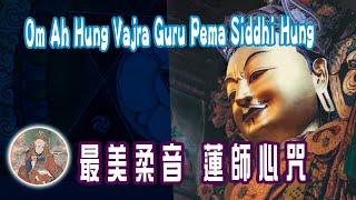 Om Ah Hung Vajra Guru Pema Siddhi Hung。蓮師心咒