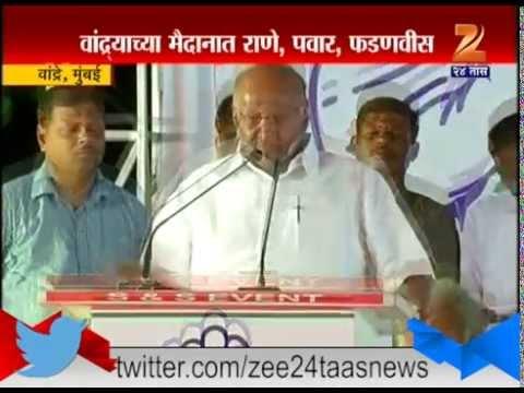 Bandra : Narayan Rane Sharad Pawar And Devendra Fadanvis At Bandra Assembly Election