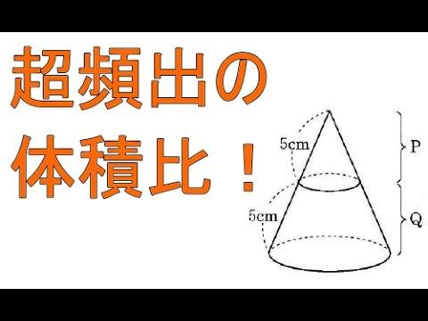... 比(円錐台)【中学3年数学