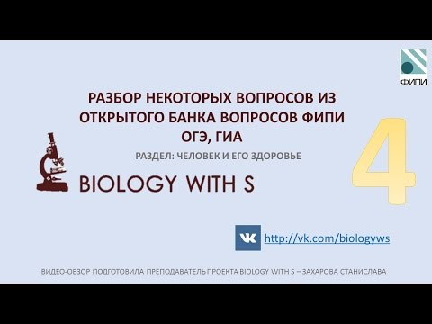 Разбор вопросов ОГЭ, ГИА (ФИПИ) от проекта Biology with S. ЧЕЛОВЕК И ЕГО ЗДОРОВЬЕ. Ч.4