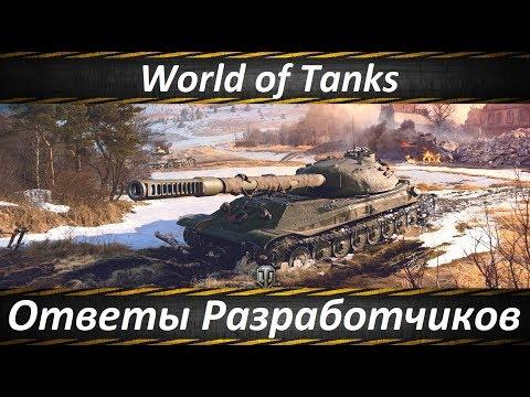 World of Tanks Ответы Разработчиков