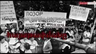 1988-1991. ankaxacman djvarin ughin - 21.09.2014