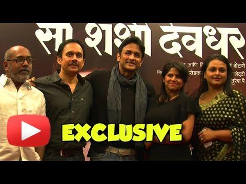 Sau Shashi Deodhar - Press Conference - Latest Marathi Movie...