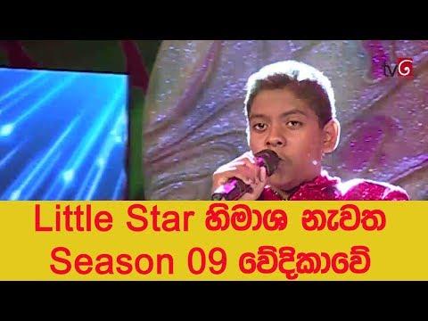 Little Star හිමාශ නැවත Season 09 වේදිකාවේ