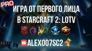 Игра за случайную расу в StarCraft 2: Legacy of the Void 19.06.16 1080p@60fps