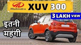 Mahindra XUV 300 🔥 ख़रीदे या नहीं ?🔥Positives & Negatives | ASY