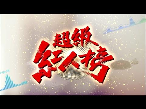 台綜-超級紅人榜