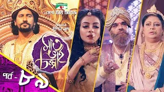 সাত ভাই চম্পা | Saat Bhai Champa |  EP 89 |  Mega TV Series | Channel i TV
